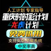 重庆时时彩计划手机版软件宝宝账号北京赛车PK10人工教程后一龙虎