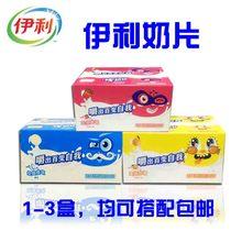 伊利奶片原味橙味草莓味160g3盒装儿童奶制品咀嚼片