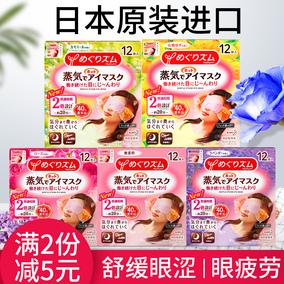 日本花王进口蒸汽眼罩女热敷眼膜去黑眼圈眼袋舒缓眼疲劳护眼12片