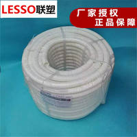 Guangdong Liansu PVC25mm corrugated pipe flame retardant insulation electrical casing 6 points corrugated electrical wire casing