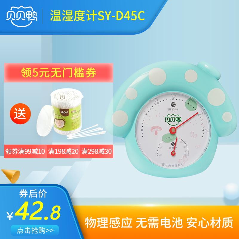 贝贝鸭婴儿房温湿度计 宝宝室温计湿度计SY-D45C