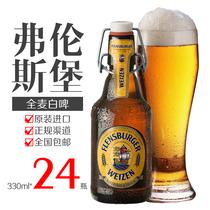 24瓶整箱330ml弗伦斯堡小麦白啤酒FLENSBURGER德国新日期