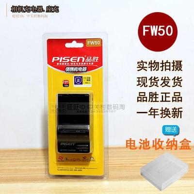 品胜 适用索尼NEX-5TL 5R A7M2 NP-FW50单反相机电池充电器 座充品牌巨惠