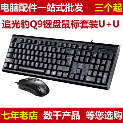 追光豹q9键盘鼠标套装 笔记本台式电脑 商务办公 USB有线键鼠套装
