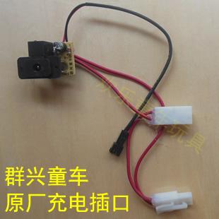 群兴玩具童车童乐星儿童电动车配件充电接口充电口带线指示灯圆孔