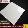 白色微晶石瓷砖800 800