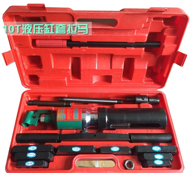 汽车修理工具液压缸套拉拔器液压式汽缸套综合拉压器液压缸套拉马