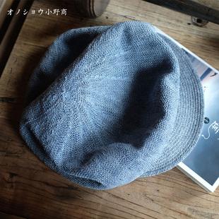 原创日本亚麻鸭舌帽透气针织文艺报童帽春夏百搭遮阳帽女 小野商