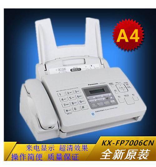 全新松下KX-FP7009CN中文普通纸传真机A4纸传真电话一体机包邮