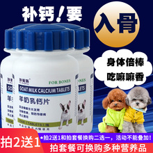 Calcium tablets for dogs, dogs, goats, milk, milk, calcium tablets for bone and calcium supplements for pets, kittens, pregnant puppies and adult dogs