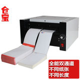 Cangbao brand tearing machine tearing single artifact express single thermal electronic surface single invoice automatic tearing cut paper high speed
