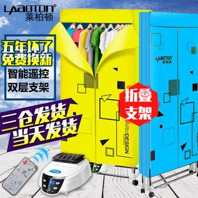 莱柏顿宝宝衣服烘干机家用可折叠干衣机婴儿烘衣机速干衣静音省电