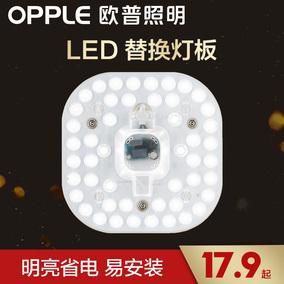 欧普照明超亮LED改造板顶灯改造灯板圆形灯管灯珠节能高亮贴片