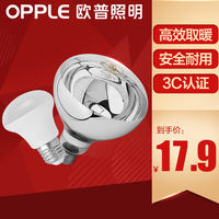 Op lighting led bulb heating wall hanging embedded bathmaster bulb bathroom bathroom three-in-one