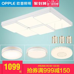 欧普照明 LED客厅房间长方形吸顶灯 大气现代简约灯具灯饰TC