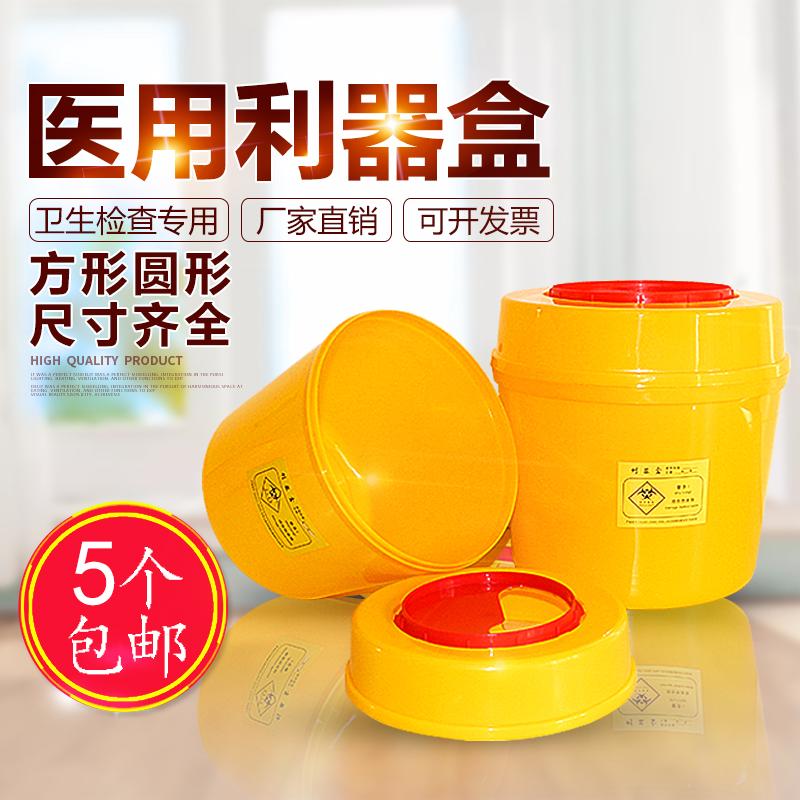 医疗利器盒方形圆形锐器盒筒黄色加厚针头盒医疗垃圾桶医院用包邮