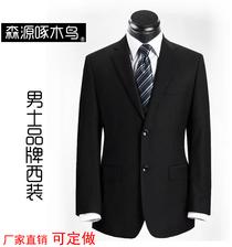 秋季男士职业西装 男式银行套装 休闲西装中年西服 黑/藏蓝大码