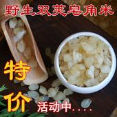 3A双荚雪莲子 2级特价 云南天然野生皂角米 500g一斤 包邮
