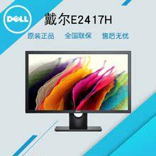 DELL戴尔E2417H 24寸LED显示器 1080全高清 带DP接口替E2416H