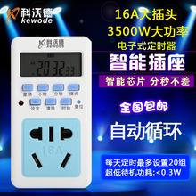 科沃德定时插座开关智能插座16A大功率定时器热水器空调T11包邮