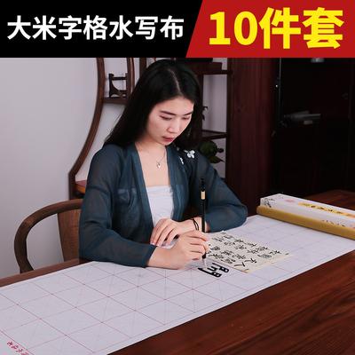 练毛笔字帖水写布套装初学者成人书法大号万次学生入门仿宣纸加厚