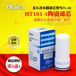 海尔净水器过滤器水龙头HT101-1陶瓷复合活性炭家用直饮通用滤芯
