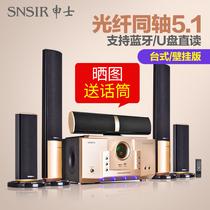 客厅电视家用壁挂组合音箱5.1家庭影院音响套装206Y申士SNSIR