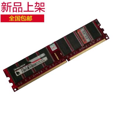黑金刚DDR400 1g 台式机一代内存条KINGBOX 兼容333 266双通道2G