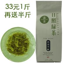 日照绿茶2018年新茶茶叶散装礼盒高山云雾炒青500g自产浓香春绿茶