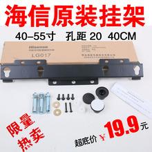 正品海信液晶电视机挂架LG017海信37/40/42/48/50/55寸专用电视架
