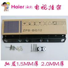 原装款海尔液晶电视挂架 海尔电视架32-52寸电视专用BG12支架40寸