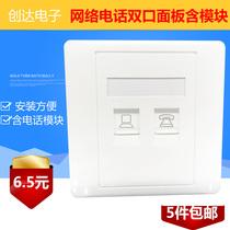 网络电话面板 双口 电脑电话墙壁插座 电话网络插口 信息面板