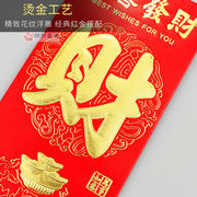 Wedding gilt hard thousand yuan hundred yuan red bag wholesale universal new year personality creative size number is sealed