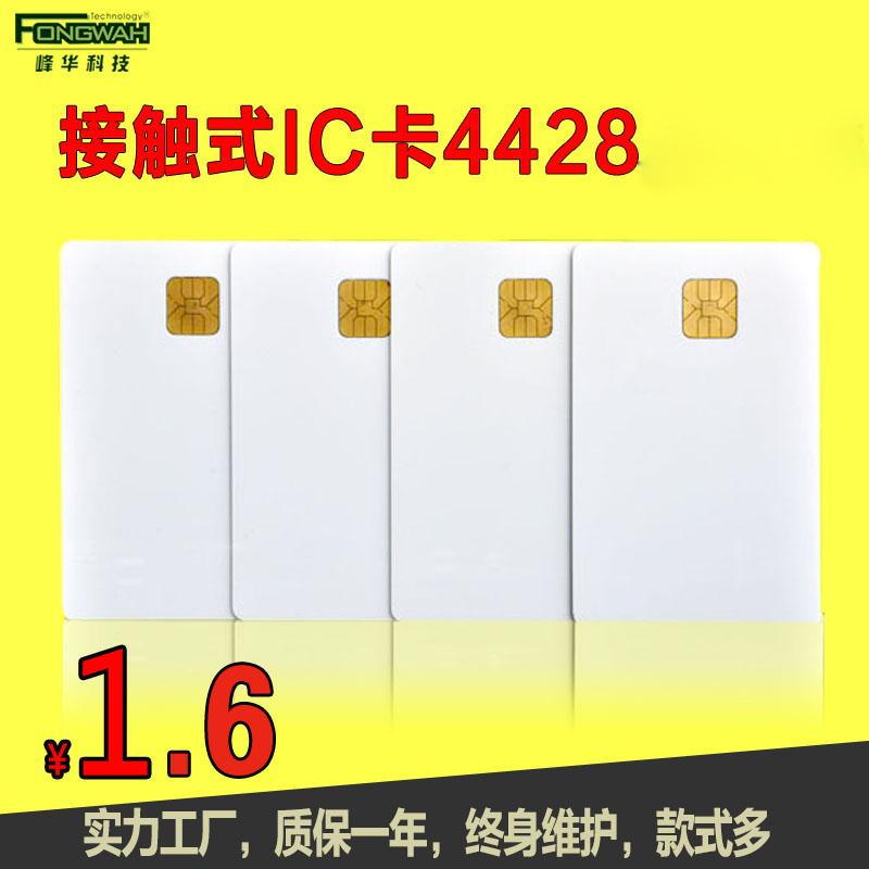 【现货】接触式ic卡SLE 4428白卡接触式24C02芯片卡逻辑加密IC卡