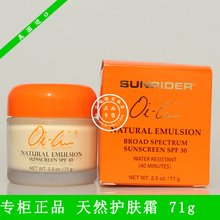 Sunscreen Separation with Natural Skin Cream SPF30