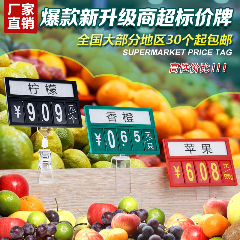 超市商品水果冰价格标签牌蔬菜生鲜店价钱标价签 可擦写果蔬翻牌