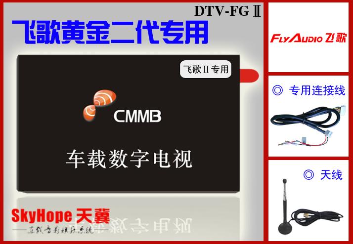 cmmb数字电视接收器