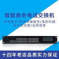 Guowei WS848-11C program-controlled telephone exchange 2 4 6 into 16 24 32 out of the group telephone extension