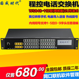 Guowei WS848-11D Group Program-controlled Telephone Switch 4 8 into 16 24 32 40 48 Out-of-line Telephone