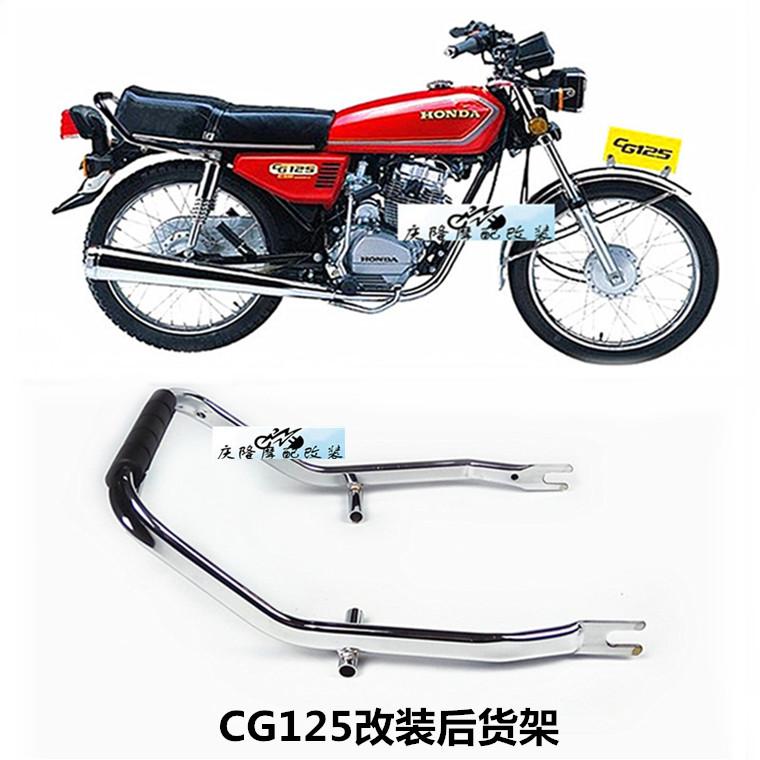 本田125摩托车后货架