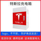 Tesla Charging Pile Box Model 3xs Electric Vehicle Charging Pile Room Outdoor Distribution Box Waterproof and Rain-proof
