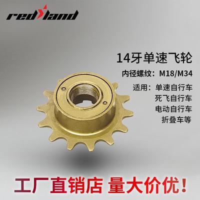 自行车单速飞轮14牙单速特种飞轮优质齿轮 休闲电动车一体连轴飞