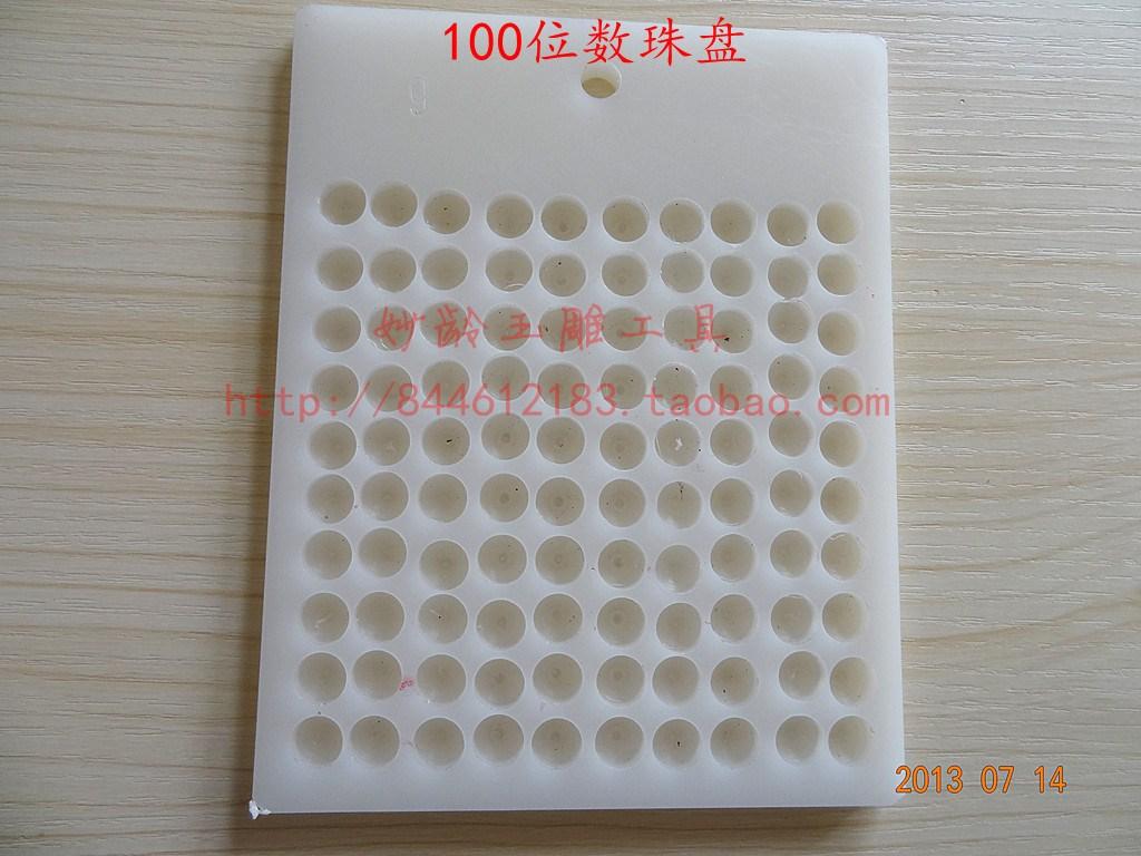 数珠盘/100位 位量珠器/分珠板/首饰饰品工具/直径4-22mm
