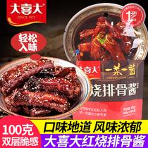 贵州鸡腿菇酱类调料蘑菇拌饭拌面油辣椒酱下饭菜厂家直销老干爹