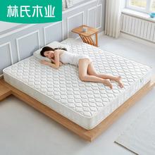 林氏木业弹簧床垫1.8米床双人床垫成人1.5席梦思20cm厚LS015CD16A
