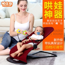 Pabic Coax baby Oracle Winter thickening warm baby rocking chair child coax sleeping recliner add cotton cradle Coax treasure
