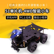 51单片机智能小车机器人套件 4WD四驱DIY开发毕设循迹避障 亚博