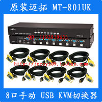 Maxtor dimension MT-801UK with line set 8-port USB manual KVM switch rack type can be wired