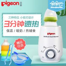 贝亲婴儿暖奶器智能恒温器宝宝热奶器自动加热器保温奶瓶温奶器