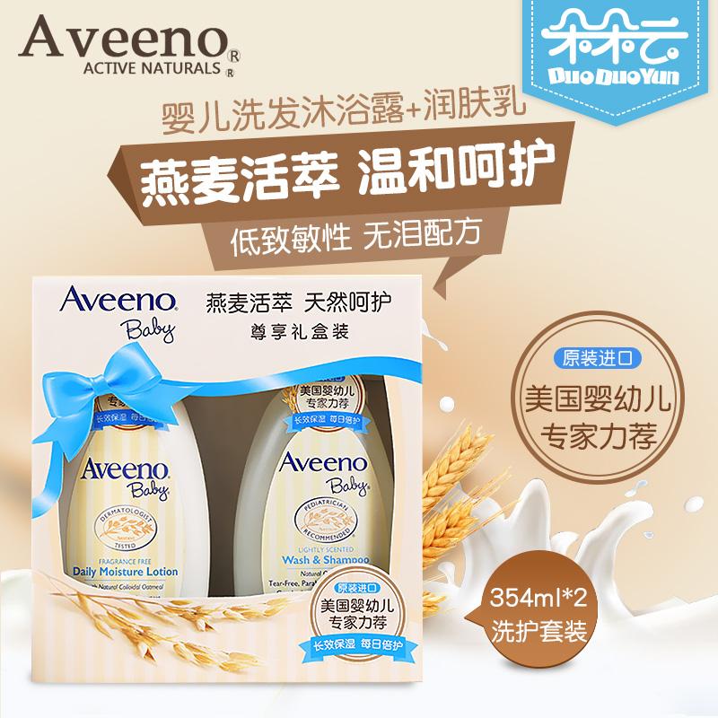 Aveeno艾惟诺婴儿燕麦润肤乳+洗发沐浴露二合一套装新生儿礼盒品